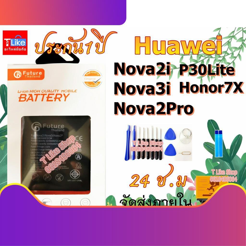 ✻แบต Huawei Nova2i  Nova3i Honor7x P30 Lite แบต Nova3i แบต Nova2i RNE-L22 แบต2i แบต3i แบต P30Lite แบต Honor7xღ