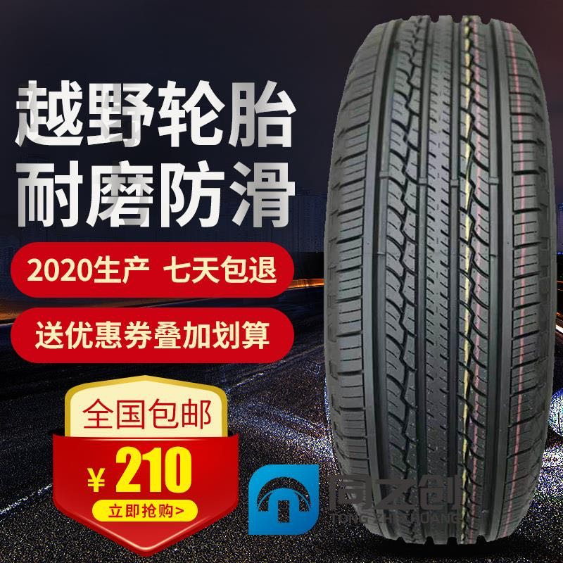❁✢Pickup Truck AT Off-road Tyre 215/225 / 235/245/265/60/65/70/75 R15R16R17R18
