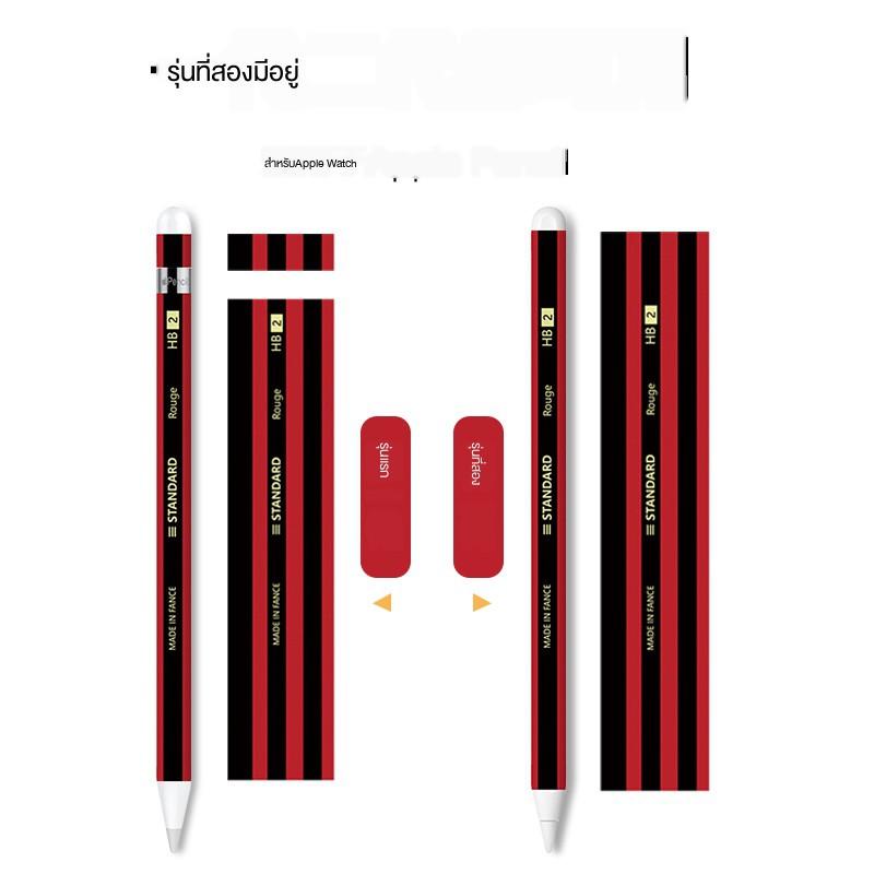 ☇กล่องกระดาษ Apple pencil sticker ฟิล์มสไตลัส iPad รุ่นแรกฝาครอบป้องกันรุ่นที่สองเทปปลายปากกา ipencil กันลื่นสติกเกอร์ส