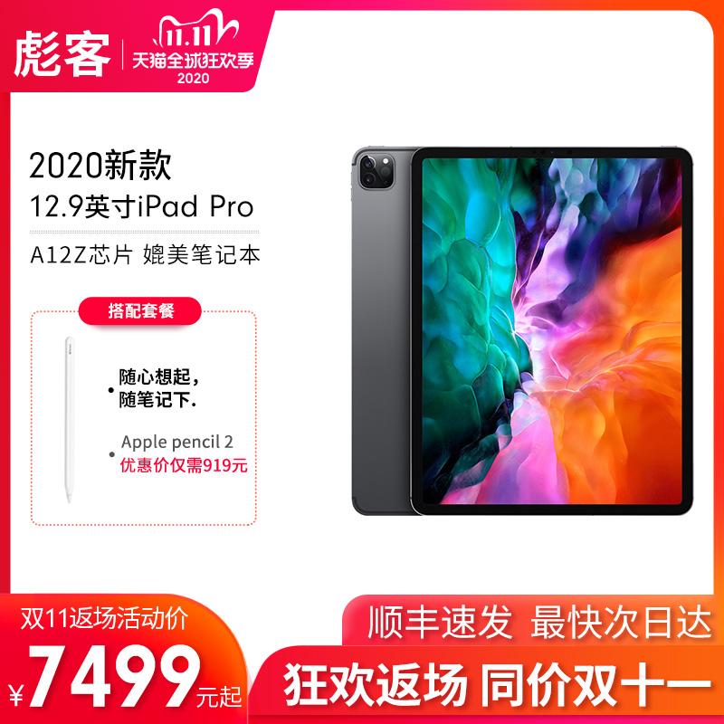 【ส่วนลดกว่าเว็บไซต์อย่างเป็นทางการ400หยวน】2020ของใหม่ Apple/แอปเปิล 12.9 นิ้วiPad Proสมาร์ทเต็มหน้าจอแท็บเล็ตแบบพกพาสัมผ