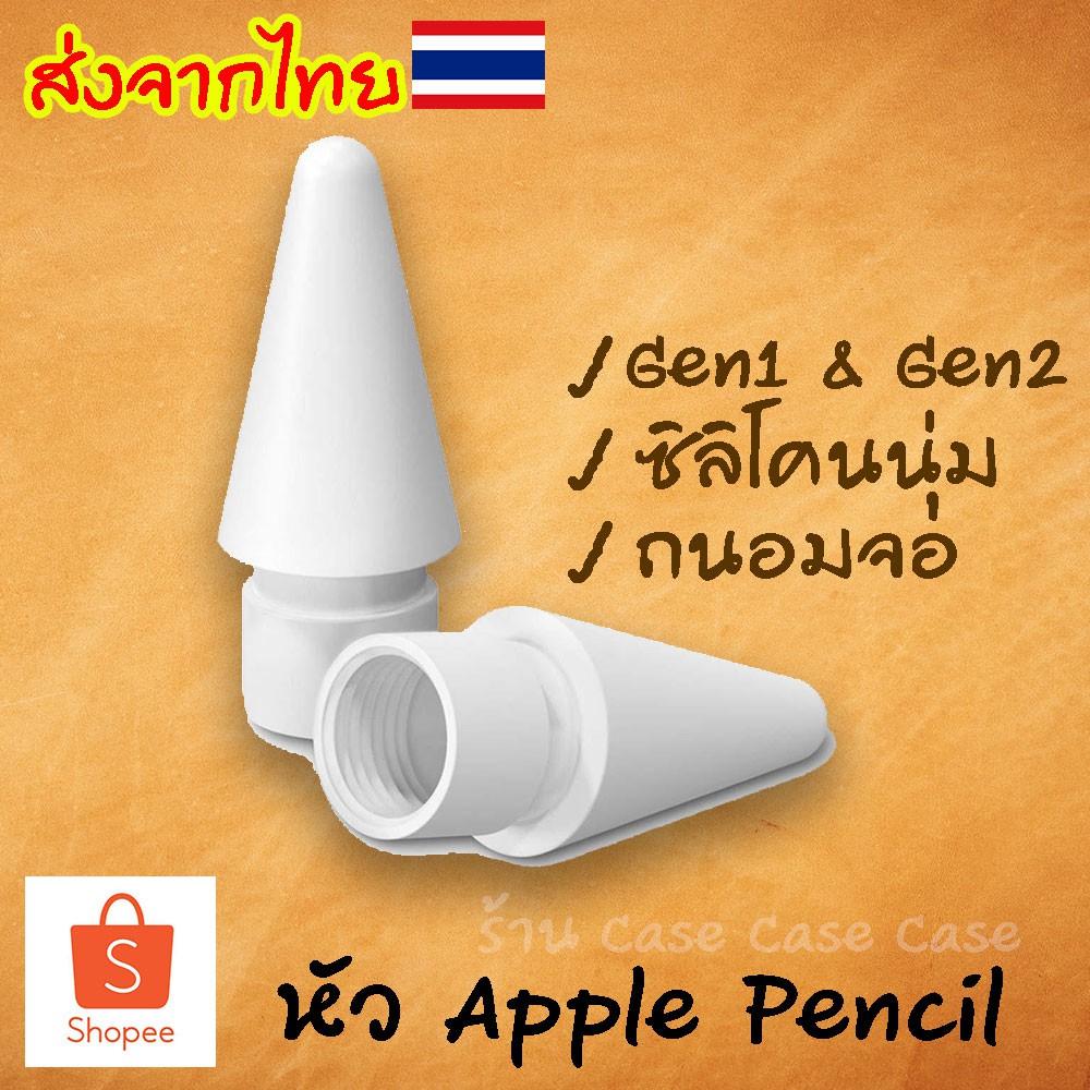 ปลาย apple pencil ปลายปากกา Apple pencil nib Replacement nib ปากกาแอปเปิ้ล Apple pencil tip หัวปากกา