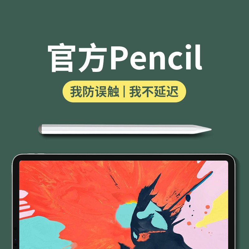 ปากกาเจลFiviเหมาะสำหรับapplepencilปากกาcapacitiveป้องกันความผิดพลาดApple iPadแท็บเล็ตสัมผัส2รุ่นลายมือ2020ใหม่แรงโน้มถ่