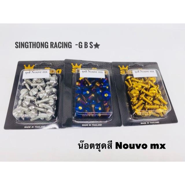 น็อตชุดสี**NOUVO-MX สีสวย แข็งแรง จัดโปรลดราคา!!🎉✅✅✅