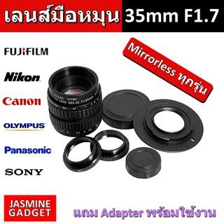 Lens เลนส์มือหมุน Fujian 35 mm F1.7 สีดำ for Mirrorless ทุกรุ่น โบเก้วน ละลายหลัง หน้าชัดหลังเบลอ Black ( 35mm 1.7 )