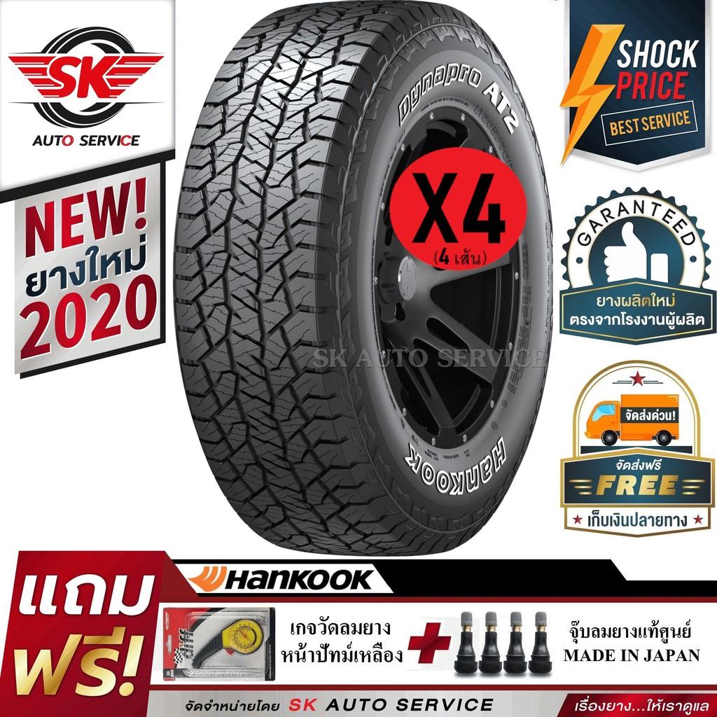 HANKOOK ยางรถยนต์ 265/65R17 (ล้อขอบ17) รุ่นใหม่ DYNAPRO AT2 (RF11) 4 เส้น (ยางใหม่กริ๊ปปี 2020)
