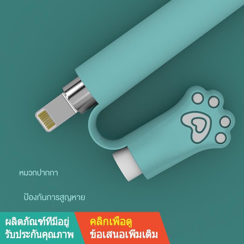 【ขาย】❀✁เหมาะสำหรับปลอกปากกา applepencil Apple ipad stylus one หรือ two generation anti-lost protective sleeve pencil1
