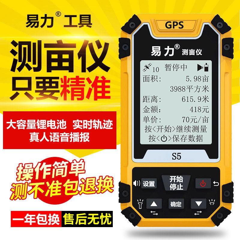 เครื่องมือวัดพื้นที่ GPS แบบใช้มือถือที่มีความแม่นยำสูงเครื่องเก็บเกี่ยวเครื่องมือวัดเอเคอร์ที่ติดตั้งบนยานพาหนะ