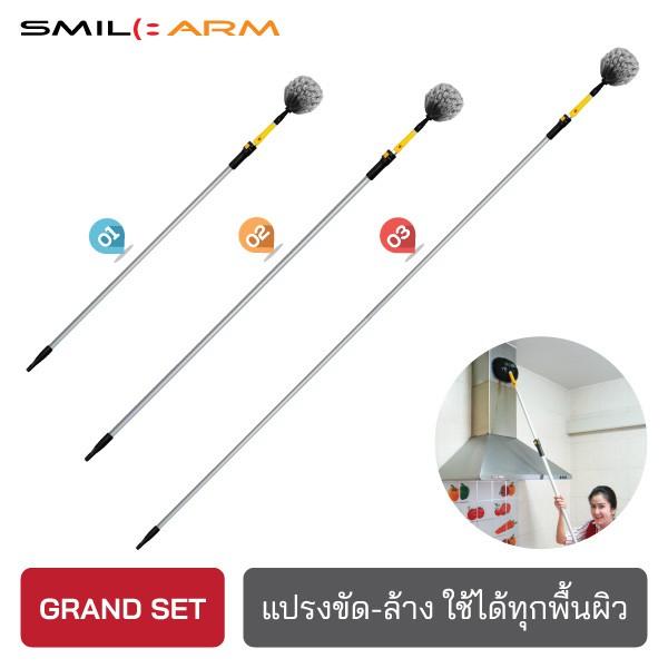 [Grand Set] SmileArm® ไม้ปัดหยากไย่ ล้างน้ำได้ ทนทาน ปัดขี้นก ปัดใยแมงมุม ปัดมุ้งลวด ไม้กวาดทางมะพร้าว ไม้กวาดหยากไย่