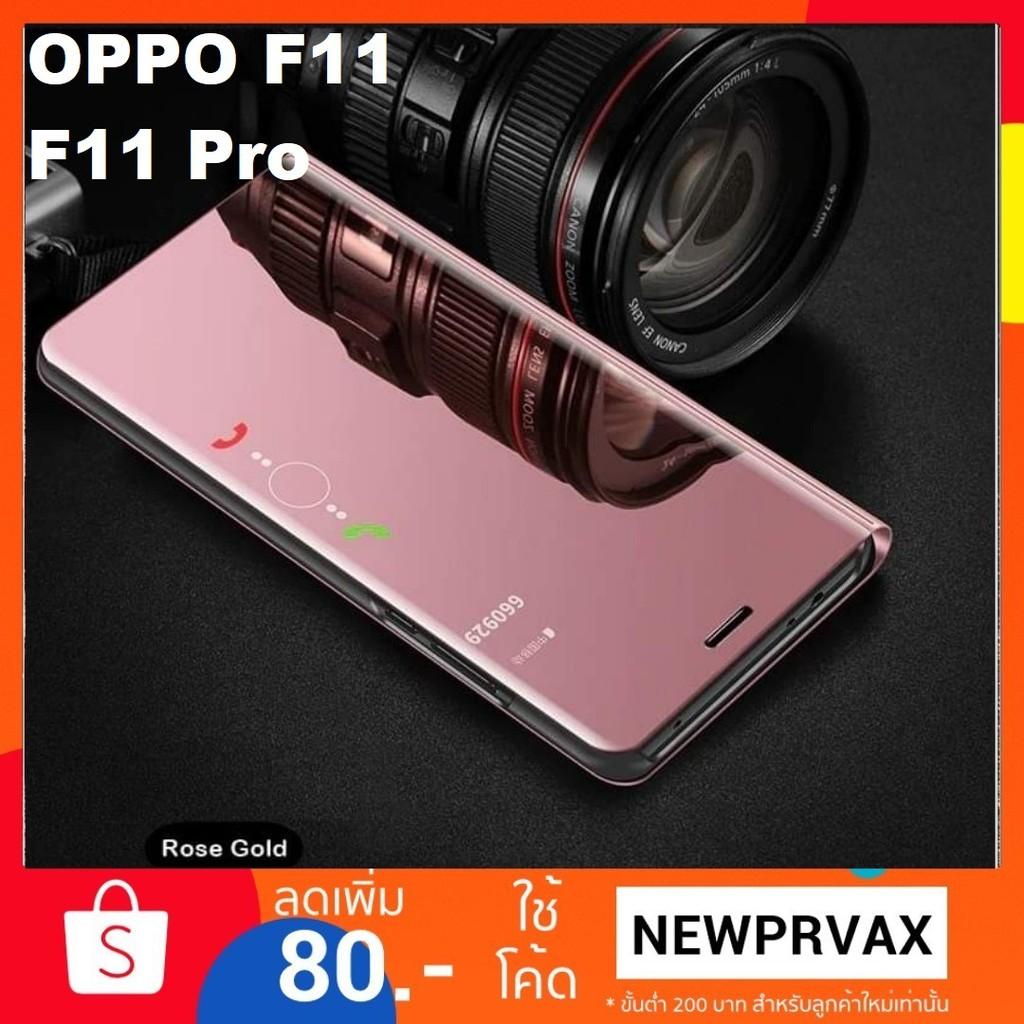 เคสฝาพับ OPPO F11/ F11 Pro เคสออปโป เคสเปิดปิด เคสเงา Smart Flip OPPO Sleep  Flip Mirror Leather Case With Stand Holder