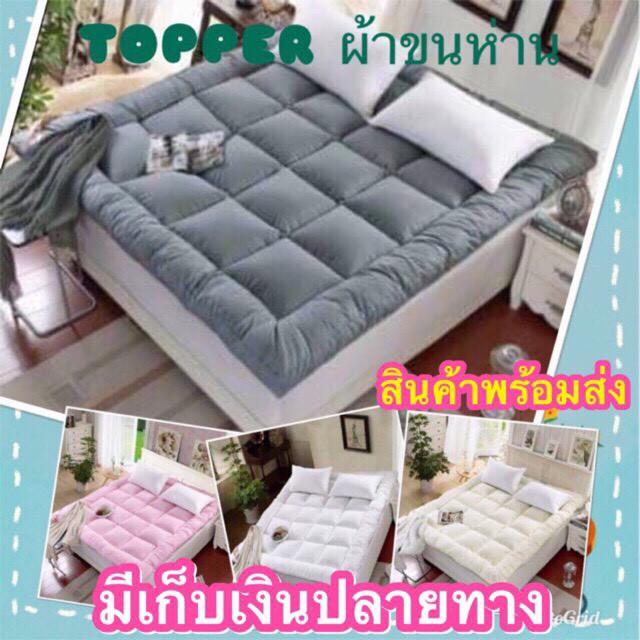 ที่นอน Topper ขนห่าน หนา 4 นิ้ว เกรด Premium 6/5/3ฟุต ท็อปเปอร์ topper ที่นอน