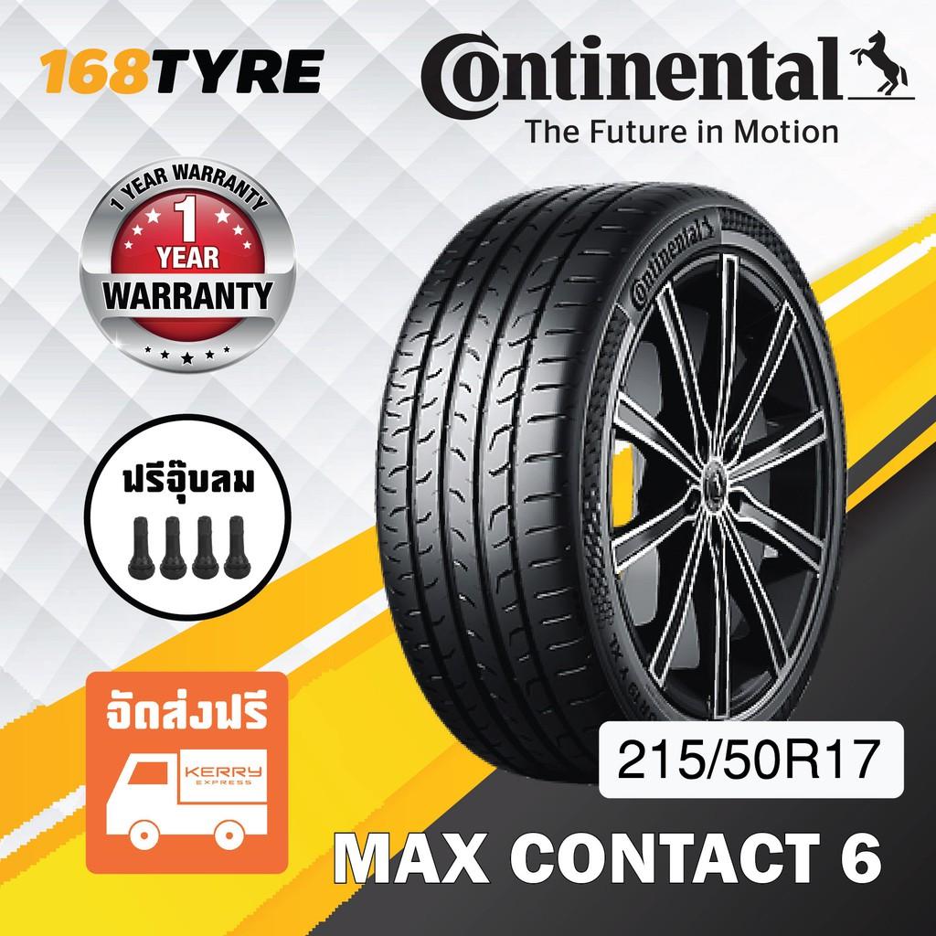 [จัดส่งฟรี] 215/50R17 CONTINENTAL รุ่น MAX CONTACT MC6 ราคาต่อ1เส้น
