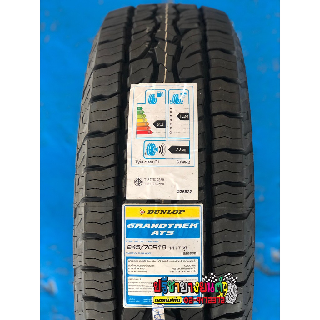 Dunlop 245/70R16 AT5 ลุย แกร่ง ทุกสภาพถนน