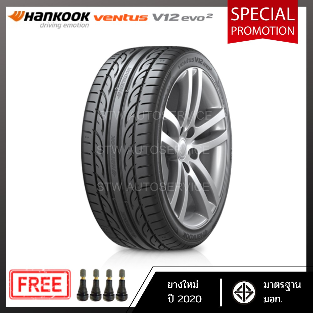 ยางรถยนต์ ยางใหม่ HANKOOK V12 Evo2 215/50R17