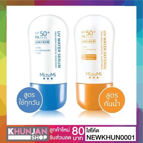 ครีมกันแดด MizuMi UV Water SPF50+ PA++++ มิซูมิ ยูวี วอเตอร์ ***รบกวนอ่านรายละเอียดก่อนกดสั่งนะจ๊ะ***