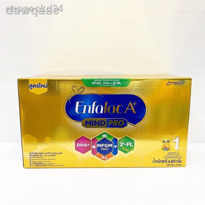 ✲✶๑นม Enfalac A+1 เอนฟาแล็ค เอพลัส สูตร 1 4400 กรัม (สูตรใหม่มี 2'-FL)
