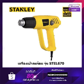 Review STANLEY STEL670 เครื่องเป่าลมร้อน รับประกัน 2 ปี