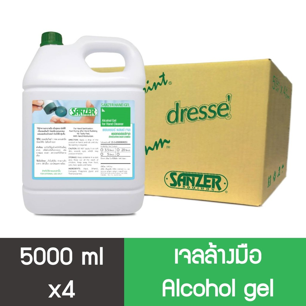 ขายยกลัง เจลล้างมือ 5000ml x 4 แกลลอน  Alcohol gel  Hand gel แอลกอฮอล์เจล มี อย. จากโรงงานโดยตรง