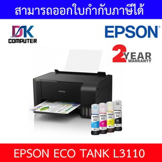 Epson L3150 EcoTank Wi-Fi All-in-One Ink Tank Printer (เครื่องปรินท์  พร้อมหมึกแท้ สีละ1ขวด)