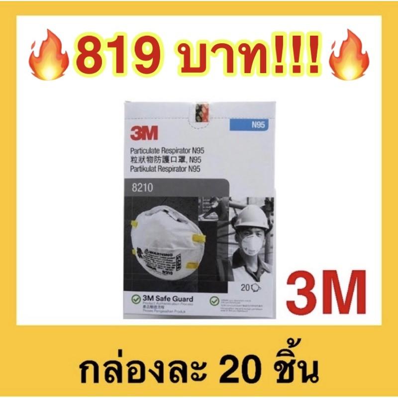 🔥ถูกที่สุด🔥หน้ากากอนามัย 3M รุ่น8210 มาตรฐาน N95 กล่องละ 20 ชิ้น