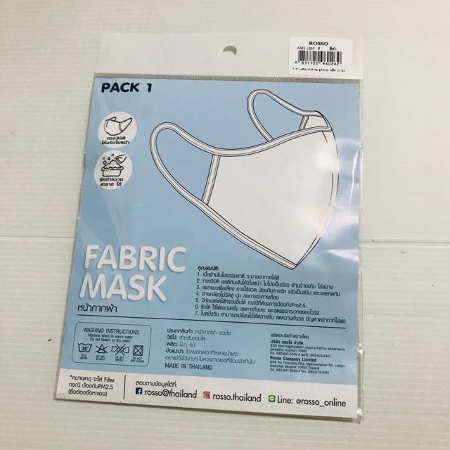 ROSSO ถูกที่สุดใน shopee หน้ากากผ้า ผ้าปิดจมูก / Fabric Mask
