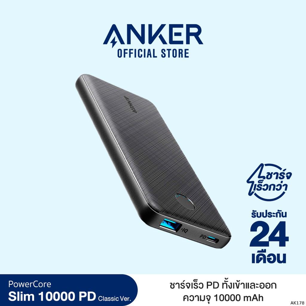 Anker PowerCore Slim 10000 PD Classic Version เพาเวอร์แบงค์ Powerbank ชาร์จเร็ว ปลอดภัยสูงสุด บางและน้ำหนักเบา