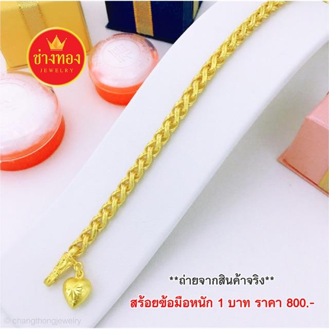 สร้อยข้อมือทอง 1 บาท ราคา 800 บาท ช่างทอง ทองชุบ ทองปลอม ทองเหมือนแท้ ทองไมครอน ทองโคลนนิ่ง ทองหุ้ม
