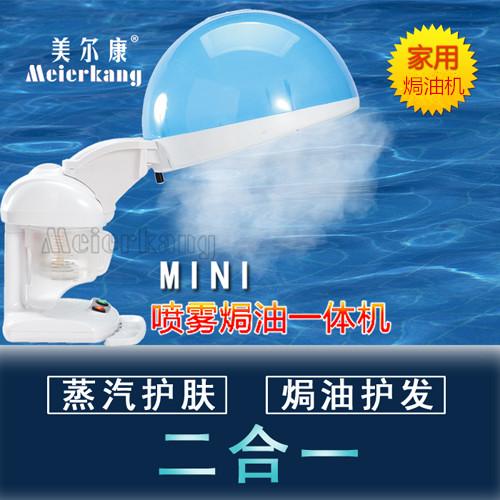 เครื่องทำผมเครื่องทำไอน้ำเครื่องทำไอน้ำหมวกนึ่งบ้านโอโซนสำนักงานเครื่องยนต์ น้ำมันใบหน้าอบไอน้ำคำสั่งผสม