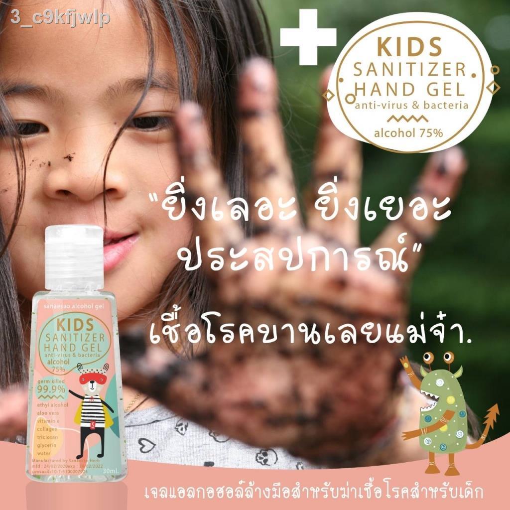 ❧(พร้อมส่ง) Alcohol แอกอฮอล์ 75% เจลล้างมือขนาดพกพา สำหรับเด็ก และผู้ใหญ่ 👍👍