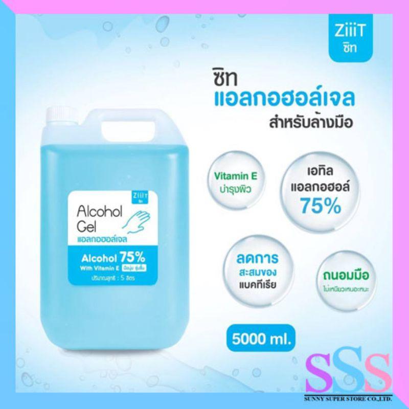 เจลล้างมือ แอลกอฮอล์เจล 5000ml. แอลกอฮอล์เข้มข้น75%  v/v เจลล้างมือ แห้งไวกลิ่นหอมรับประกันแท้100 จากโรงงาน