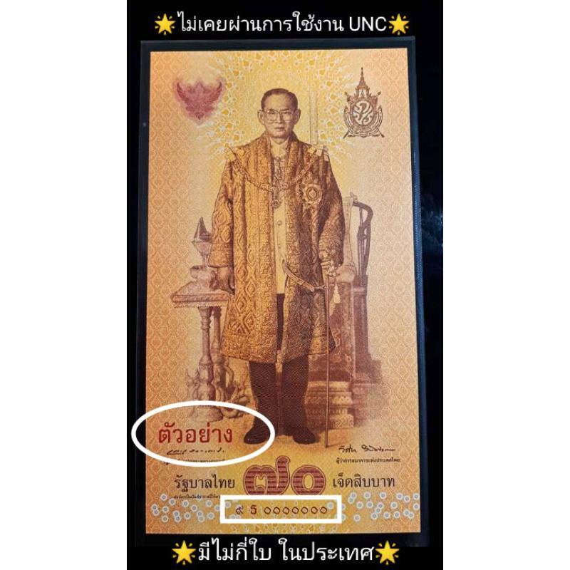ธนบัตร 70 บาท แบงค์ 70 บาท ที่ระลึก ครองราช 70 ปี ของสะสม ของที่ระลึก รัชกาลที่9