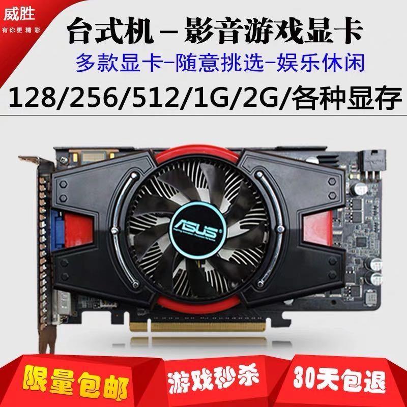 9800GT GTS450 GTX550TI GTX650 GTX750 HD7750 HD7770 การ์ดจอเกม