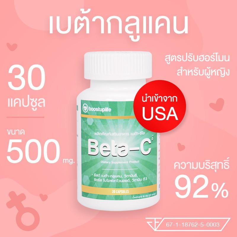 เบต้ากลูแคน พลัส วิตามินซี Beta-Ci Beta glucan + vitaminC อาหารเสริม สูตรสำหรับผู้หญิง เสริมภูมิคุ้มกัน ปรับฮอร์โมน