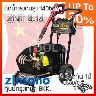 เครื่องฉีดน้ำแรงดันสูง 140bar. ZINSANO ZNT 8.14 pressure washer ระบบลูกสูบ ทนอึด สำหรับคาร์แคร์ ซิซาโน่ ZNT8.14