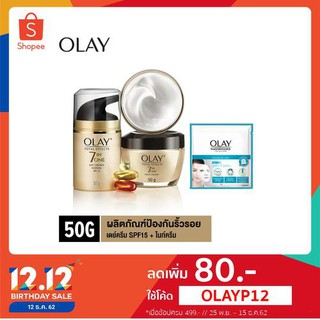 [โปรโมชั่นพิเศษ ลด 50%] Olay Total Effects Day Cream SPF 15 50g + Night Cream 50g + Whitening Sheet Mas