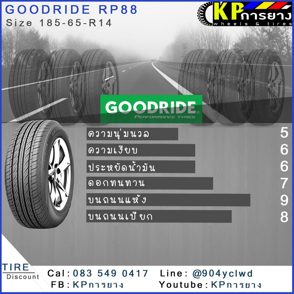 ยางรถยนต์GOODRIDE RP88 ปี21 ขนาด185/65R14 (จัดส่งฟรี) ยางgoodride185/65/14ยางกู๊ดไรด์185/65/14