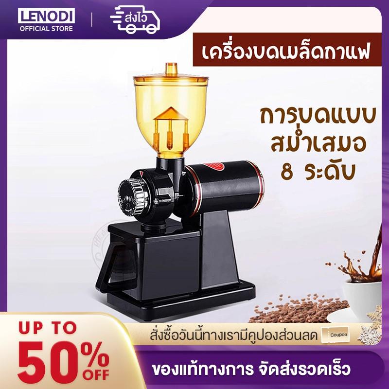 【ราคาถูก】 เครื่องชงกาแฟ❆LENODI เครื่องบดกาแฟ เครื่องบดเมล็ดกาแฟ 600N เครื่องทำกาแฟ EP25