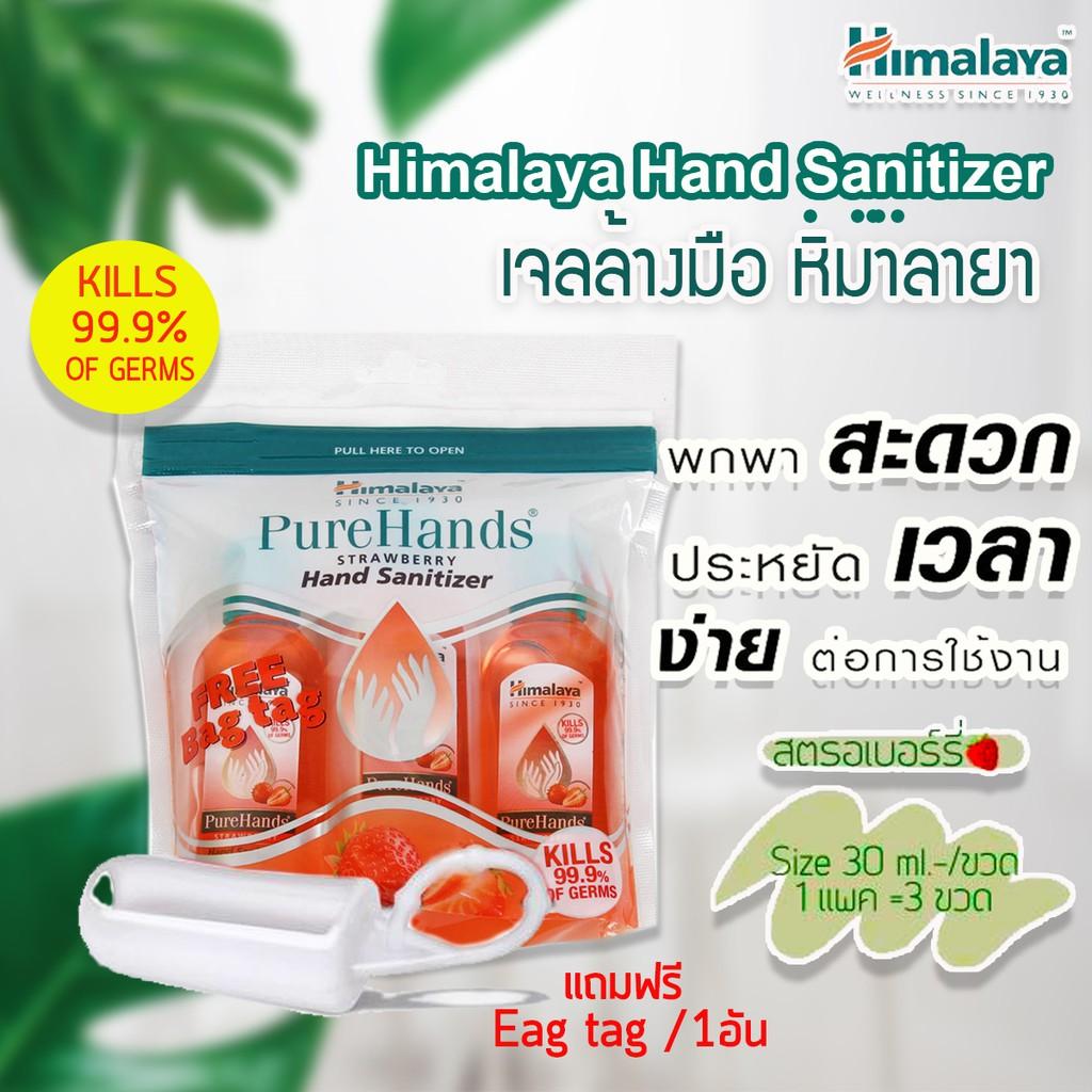 Himalaya Pure Hand Sanitizer เจลล้างมือ ขนาดพกพา 30 มล 3 ขวด/แพ็ค แถมฟรีสายคล้องกระเป๋า แอลกอฮอล์เจล ฆ่าเชื้อโรค 99.9%