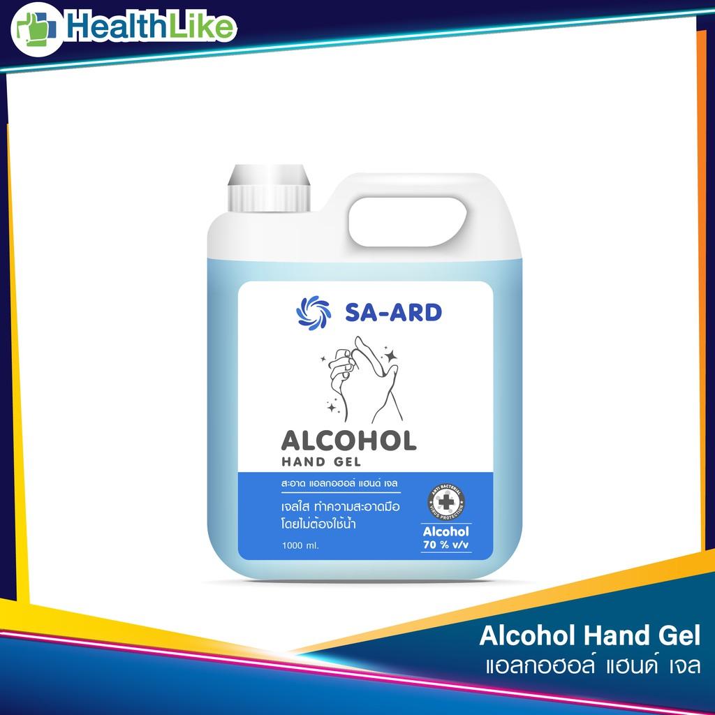 ALCOHOL 70% เจลแอลกอฮอล์ 1000ml. [Sa-ard] แอลกอฮอล์ เจลล้างมือ แอลกอฮอล์ล้างมือ