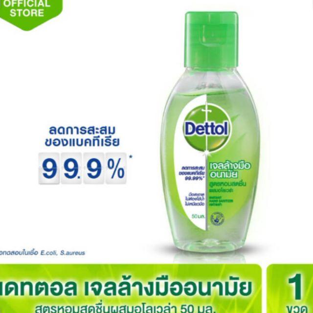 พร้อมจัดส่ง🔥🔥🔥มีสินค้าในสต็อค กดสั่งได้เลยค่ะ Dettol เจลล้างมือ สูตรยับยั้งแบคทีเรีย
