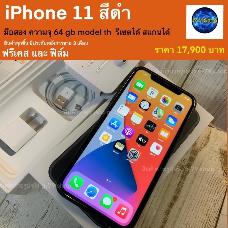 มือสอง iPhone 11 ความจุ 64 gb(1/1) สีดำ เครื่อง เดโมจาก ศูนย์ พร้อมอุปกรณ์ คุณภาพแบต 94 %
