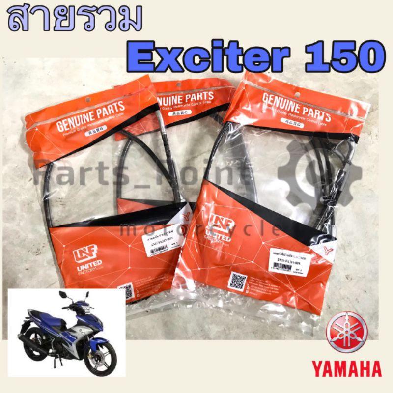 Yamaha Exciter 150 สายเร่ง สายคลัช