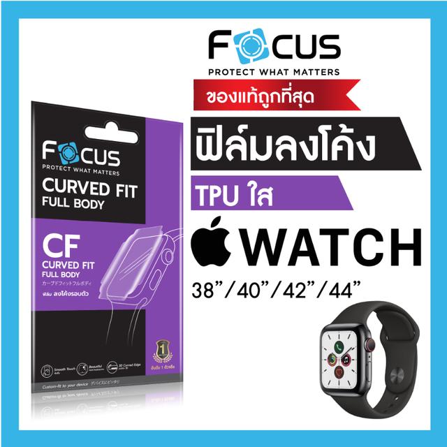 ฟิล์ม TPU Apple Watch ใส ลงโค้ง สำหรับ Series1/2/3/4/5 ใหม่! Series 6, SE ครบทุกขนาด 38/40/42/44mm