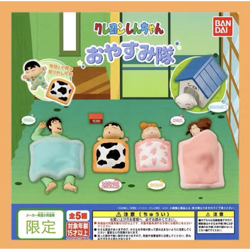 [แบบแยก] กาชาปอง ชินจัง จอมแก่น นอนหลับ ของแท้ 🇯🇵 Gachapon Gashapon Crayon Shin Chan