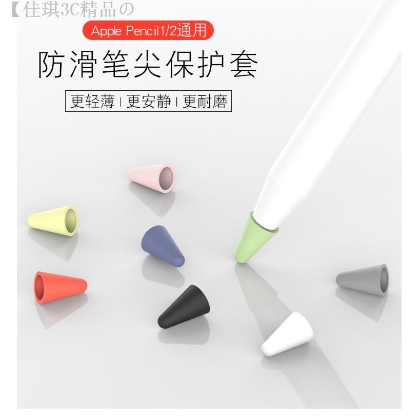 ปากกาซิลีโคนกันลื่นสําหรับ Ipad 1 Applepencil Pen