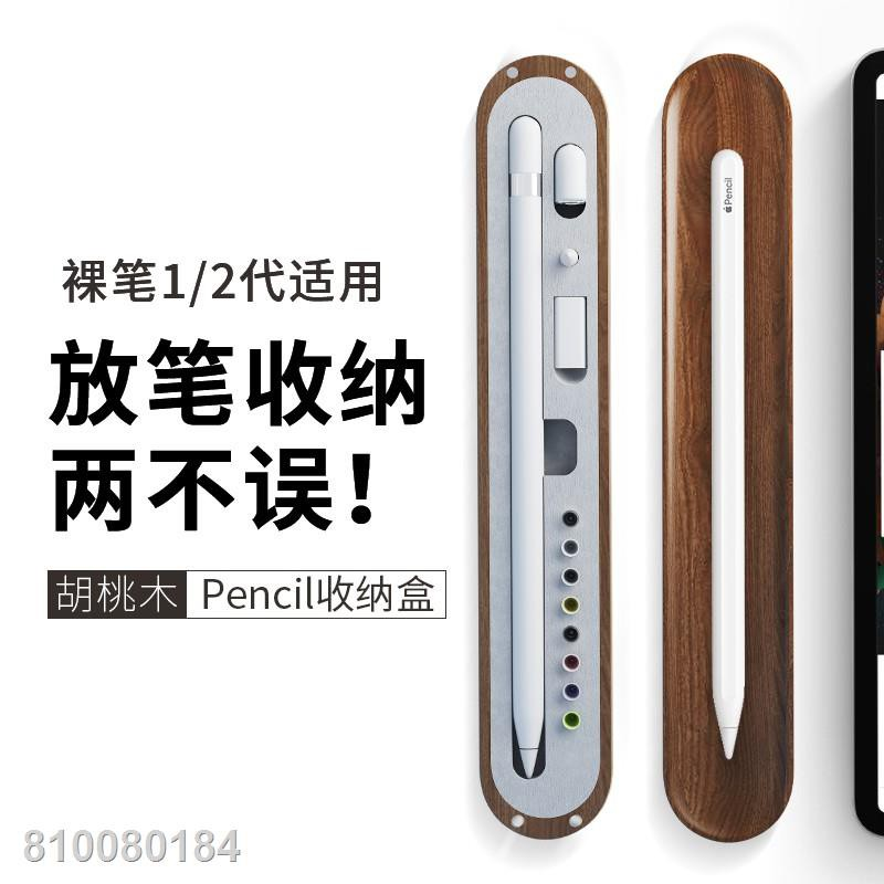 ✲Lzl Applepencil ชุดกล่องดินสอไม้แข็งสําหรับ Apple