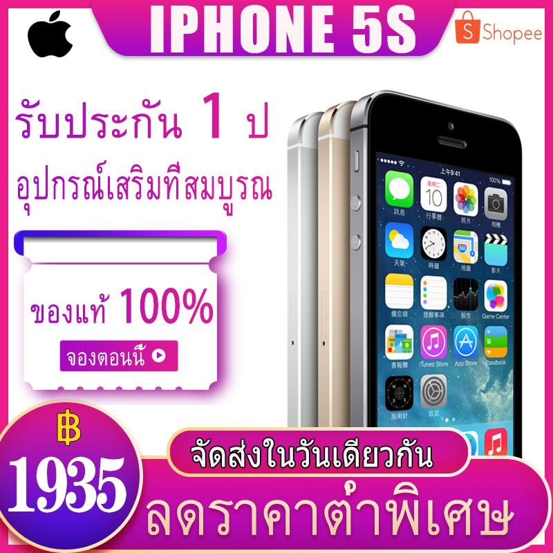 Apple iPhone5s มือถือราคาถูก ไอโฟน5sแท้ โทรศัพท์มือสอง โทรศัพท์ไอโฟน5sไอโฟน5sมือ2 โทรศัพท์มือถือสมาร์ทโฟนโทรศัพท์มือถือ2