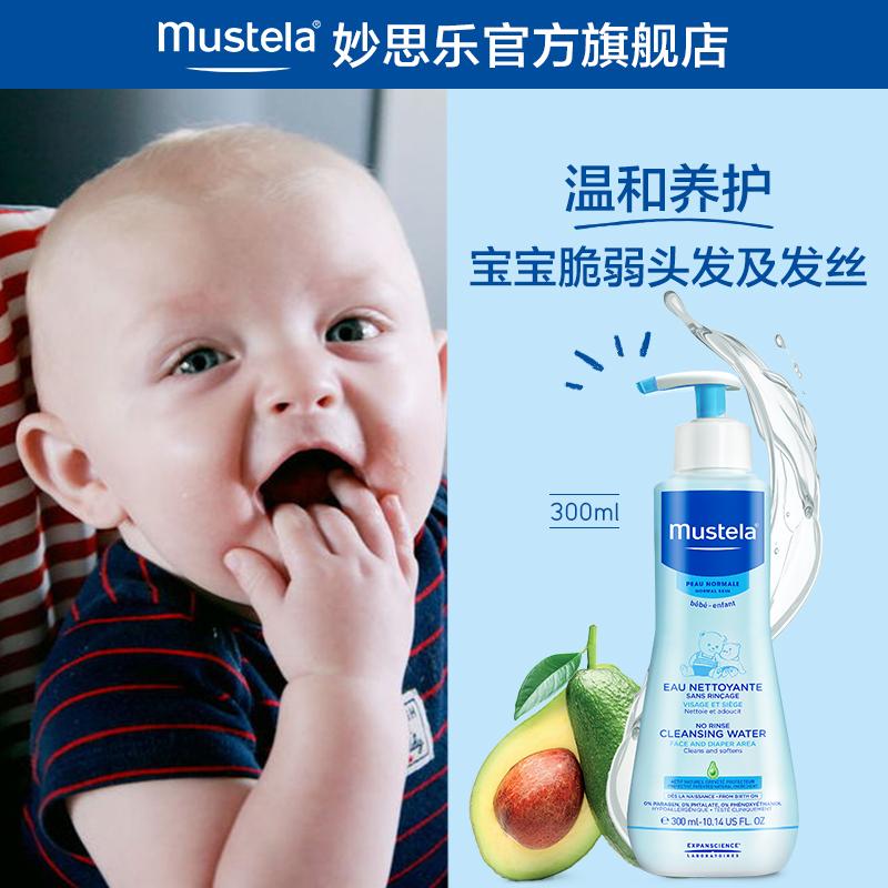 แอลกอฮอลลางมอ เจลล้างมือMustelaLe Museทำความสะอาด300mlมือล้างทำความสะอาดมือเด็กทำความสะอาดมือแบบพกพาล้างของเล่นCOD