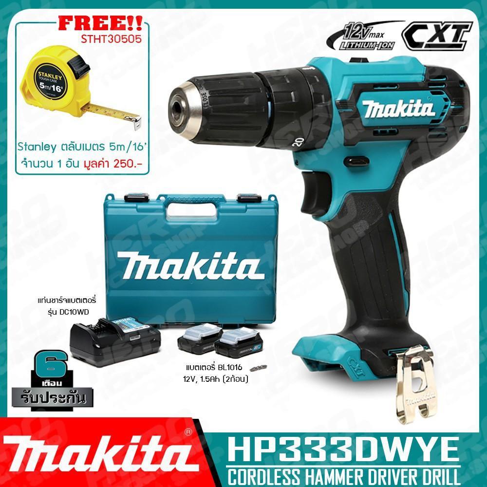 ✗❃✕[ฟรี!!ตลับเมตร] MAKITA สว่าน สว่านกระแทกไร้สาย(เจาะปูน เบาๆได้) 12V รุ่น HP333DWYE แบตเตอรี่1.5Ahx2ก้อน