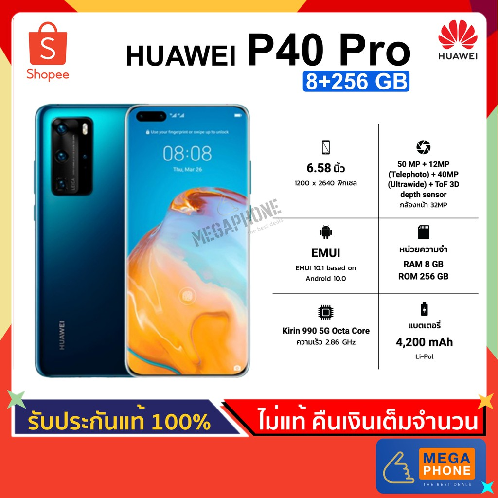 "HUAWEI P40 Pro 5G (8/256 GB) สมาร์ทโฟน จอ 6.58"" ชิป Kirin 990 5G กล้อง Leica ชาร์จไว 40W ไร้สาย [ประกันศูนย์แท้] หัวเว่ย"