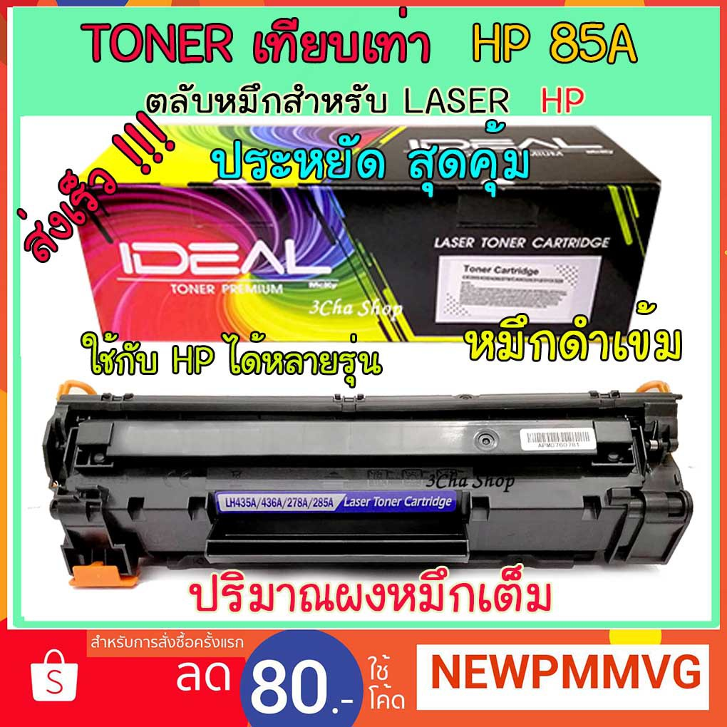 for use with HP LaserJet Pro P1102 HP LaserJet Pro P1109W HP LaserJet Pro M1130 HP LaserJet Pro M1132 HP LaserJet Pro M1134 HP LaserJet Pro M1136 HP LaserJet Pro M1137 HP LaserJet Pro M1138 HP 85A Top Dog Compatible Replacement HP CE285A Toner Cartridge